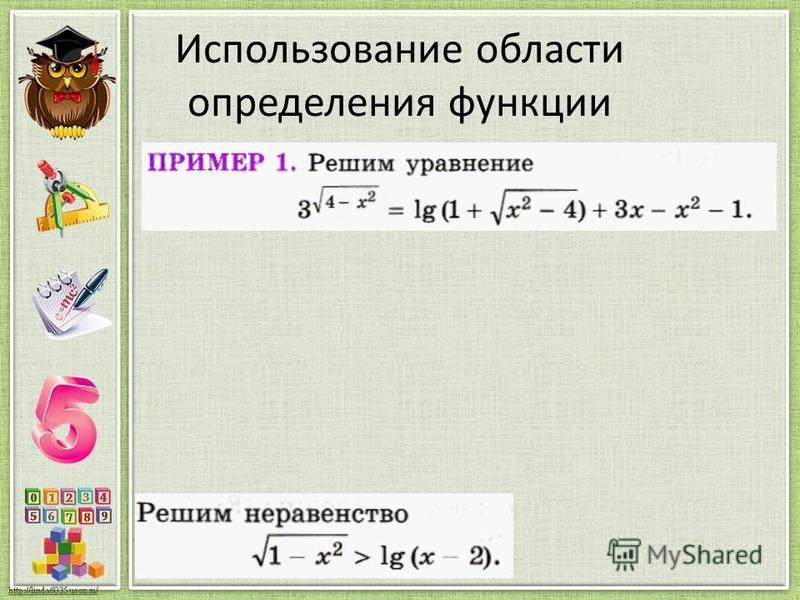 Использование области определения функции