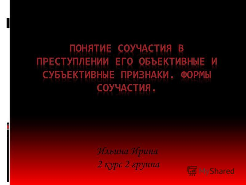 Ильина Ирина 2 курс 2 группа