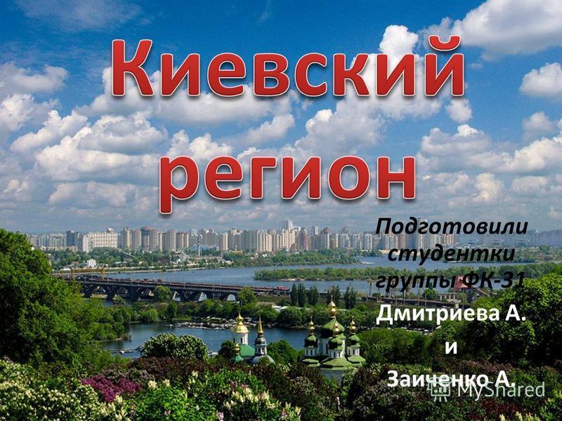Подготовили студентки группы ФК-31 Дмитриева А. и Заиченко А.