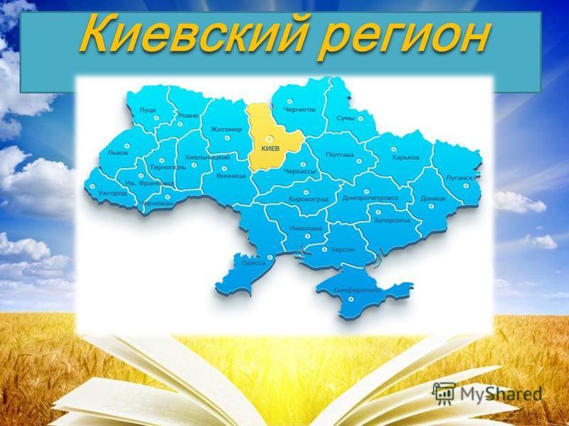 Киевский регион