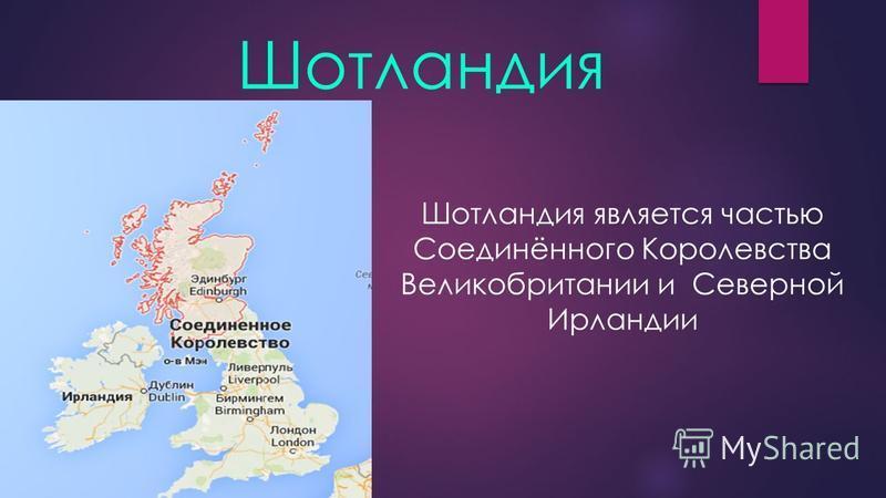 Шотландия Шотландия является частью Соединённого Королевства Великобритании и Северной Ирландии