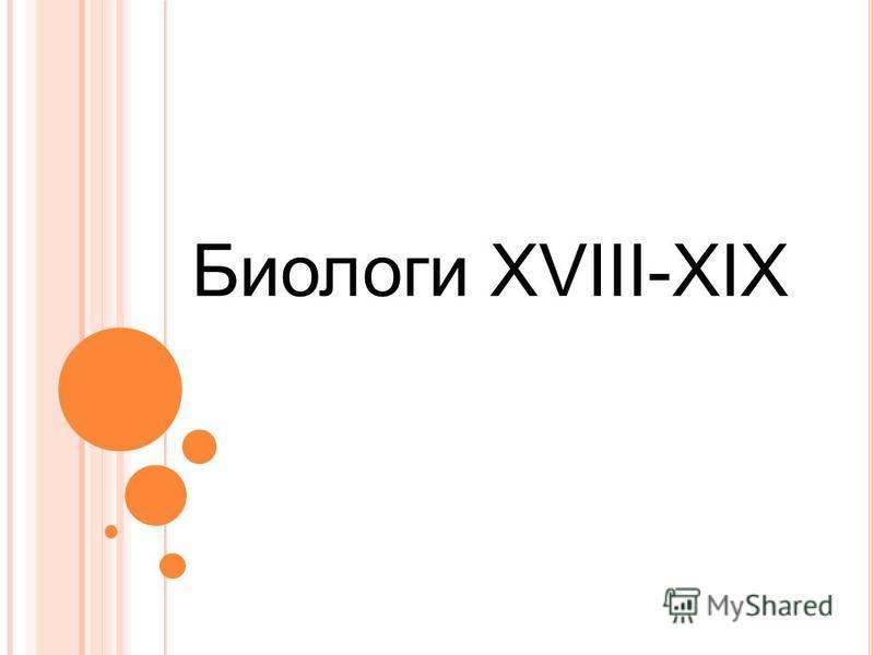 Биологи XVIII-ХIХ