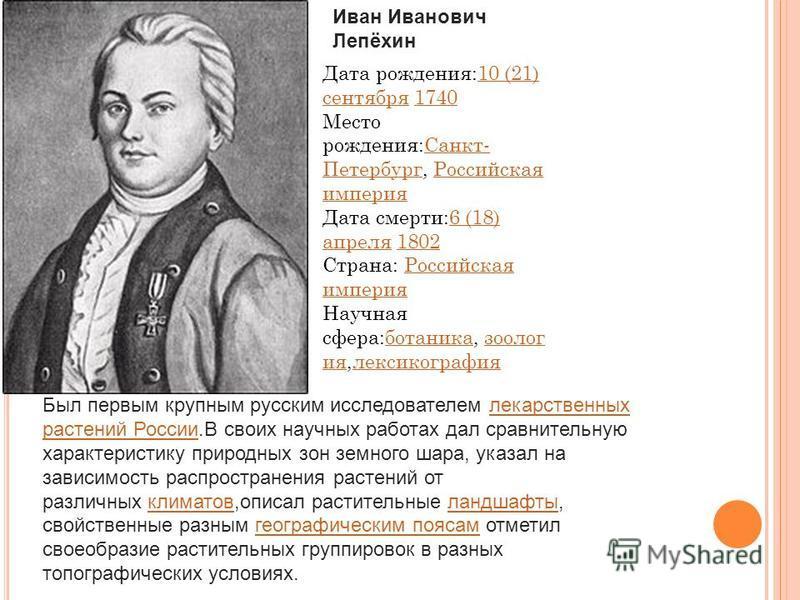 Дата рождения:10 (21) сентября 174010 (21) сентября 1740 Место рождения:Санкт- Петербург, Российская империя Санкт- Петербург Российская империя Дата смерти:6 (18) апреля 1802 6 (18) апреля 1802 Страна: Российская империя Российская империя Научная с