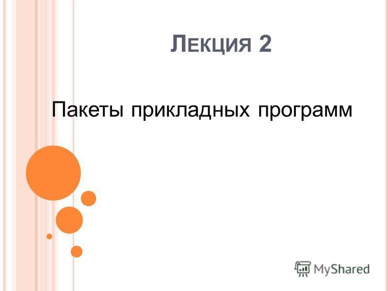 Л ЕКЦИЯ 2 Пакеты прикладных программ