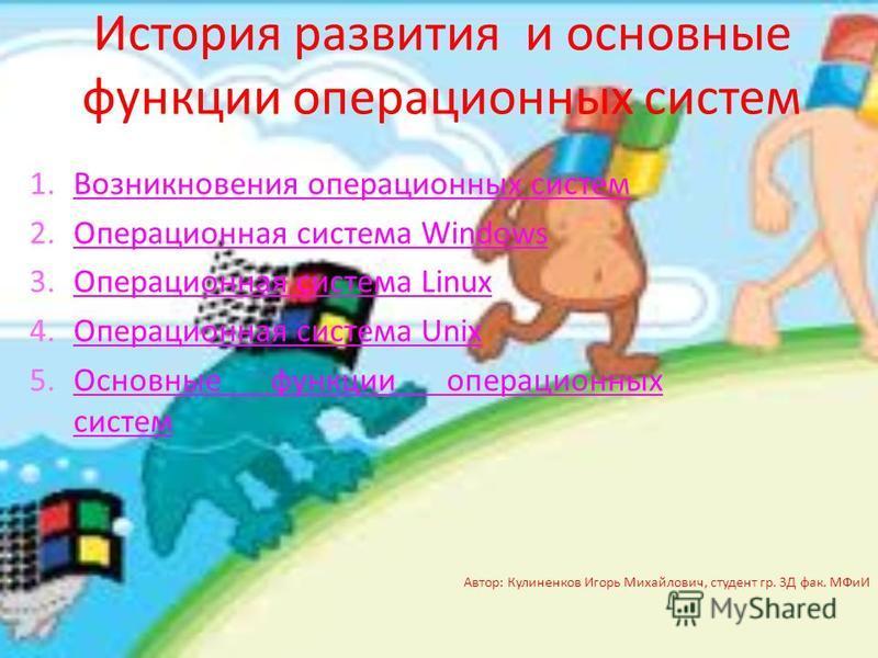 История развития и основные функции операционных систем 1. Возникновения операционных систем Возникновения операционных систем 2. Операционная система Windows Операционная система Windows 3. Операционная система Linux Операционная система Linux 4. Оп