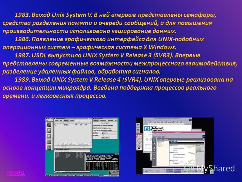 1983. Выход Unix System V. В ней впервые представлены семафоры, средства разделения памяти и очереди сообщений, а для повышения производительности использовано кэширование данных. 1986. Появление графического интерфейса для UNIX-подобных операционных