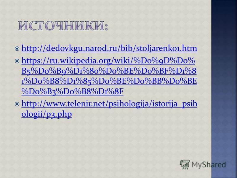 http://dedovkgu.narod.ru/bib/stoljarenko1. htm https://ru.wikipedia.org/wiki/%D0%9D%D0% B5%D0%B9%D1%80%D0%BE%D0%BF%D1%8 1%D0%B8%D1%85%D0%BE%D0%BB%D0%BE %D0%B3%D0%B8%D1%8F https://ru.wikipedia.org/wiki/%D0%9D%D0% B5%D0%B9%D1%80%D0%BE%D0%BF%D1%8 1%D0%B