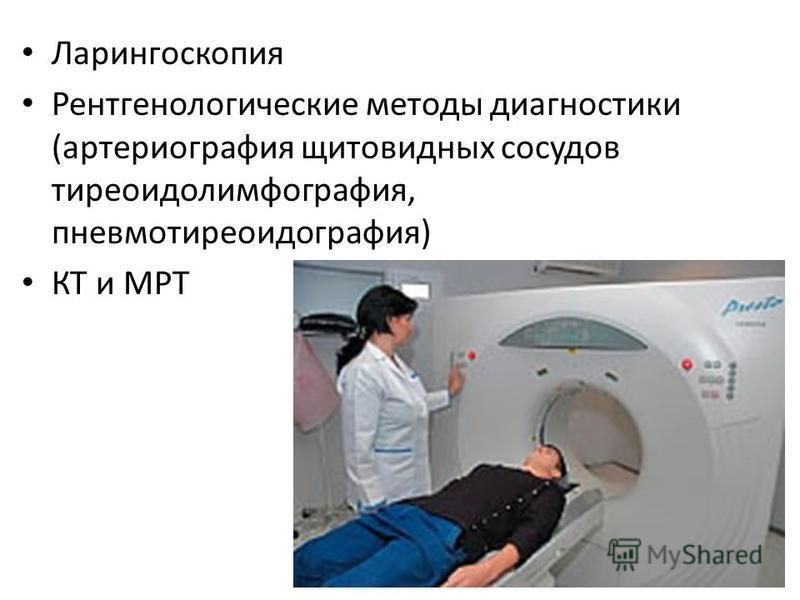 Ларингоскопия Рентгенологические методы диагностики (артериография щитовидных сосудов тиреоидолимфография, пневмотиреоидография) КТ и МРТ