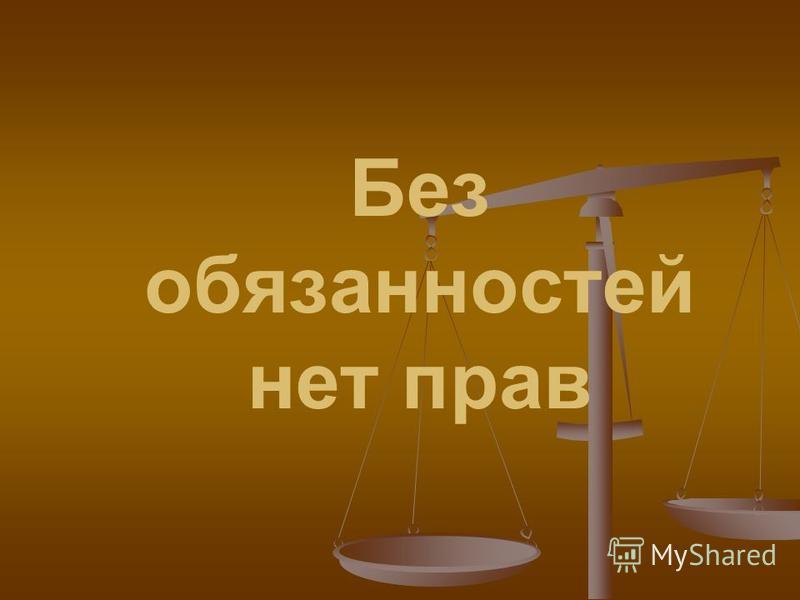 Без обязанностей нет прав
