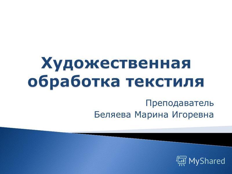 Преподаватель Беляева Марина Игоревна