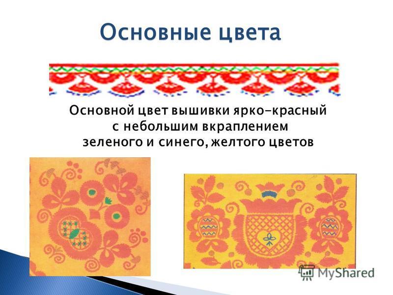 Основной цвет вышивки ярко-красный с небольшим вкраплением зеленого и синего, желтого цветов Основные цвета
