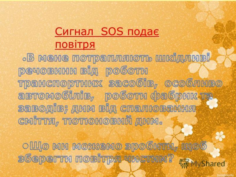Сигнал SOS подає повітря