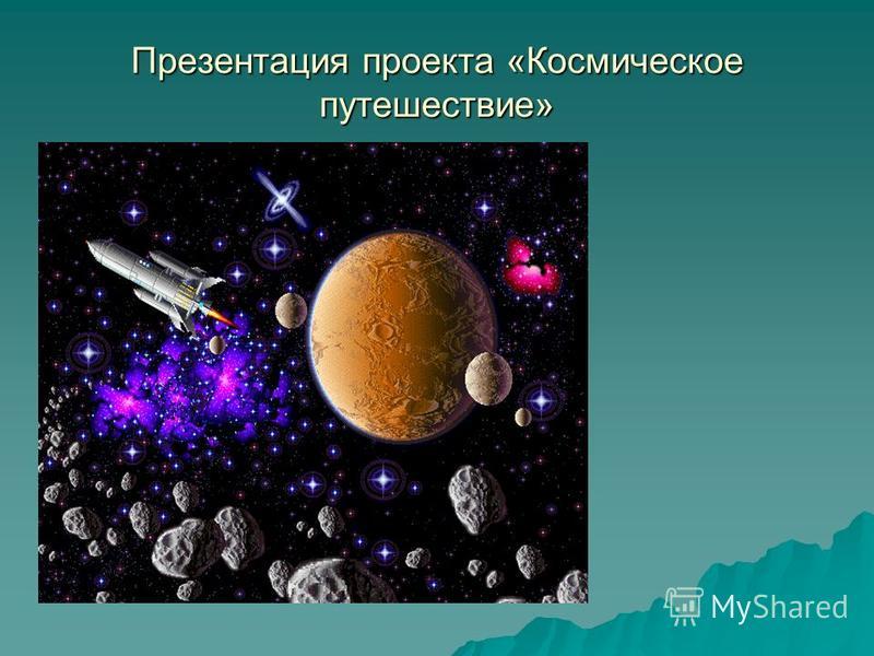 Презентация проекта «Космическое путешествие»
