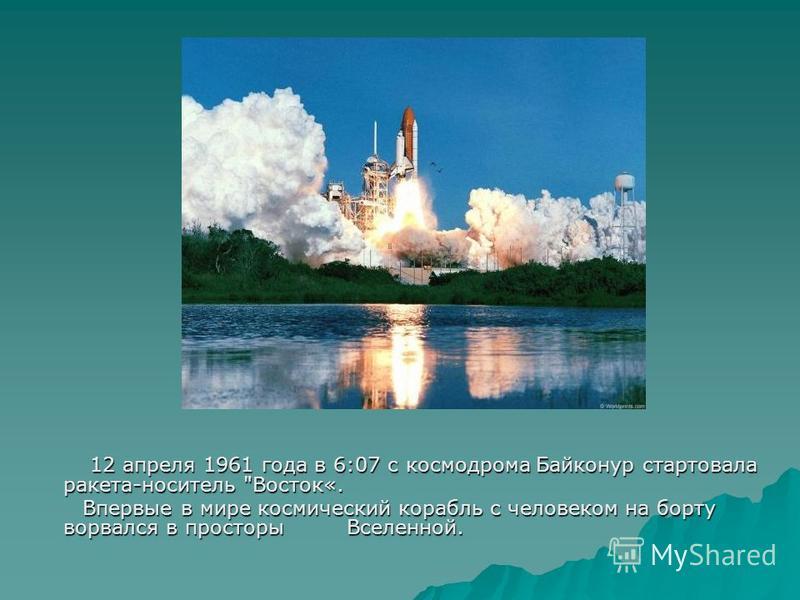 12 апреля 1961 года в 6:07 с космодрома Байконур стартовала ракета-носитель