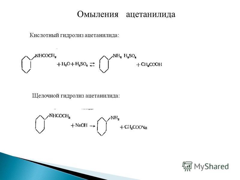 Кислотный гидролиз ацетанилида: Щелочной гидролиз ацетанилида: Омыления ацетанилида