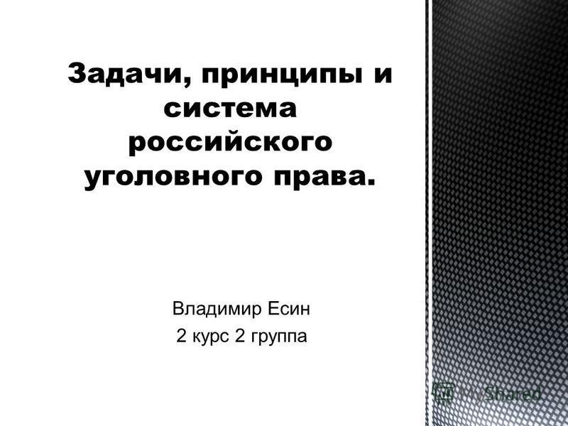 Владимир Есин 2 курс 2 группа