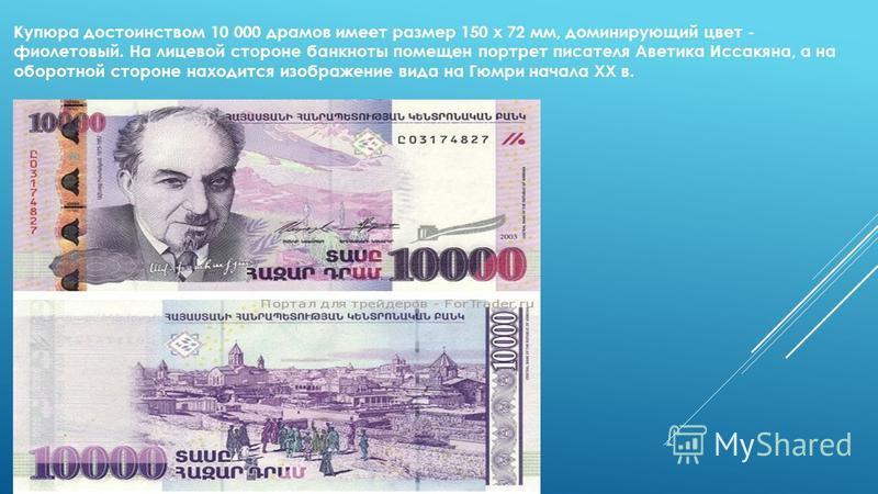 Купюра достоинством 10 000 драмов имеет размер 150 х 72 мм, доминирующий цвет - фиолетовый. На лицевой стороне банкноты помещен портрет писателя Аветика Иссакяна, а на оборотной стороне находится изображение вида на Гюмри начала XX в.