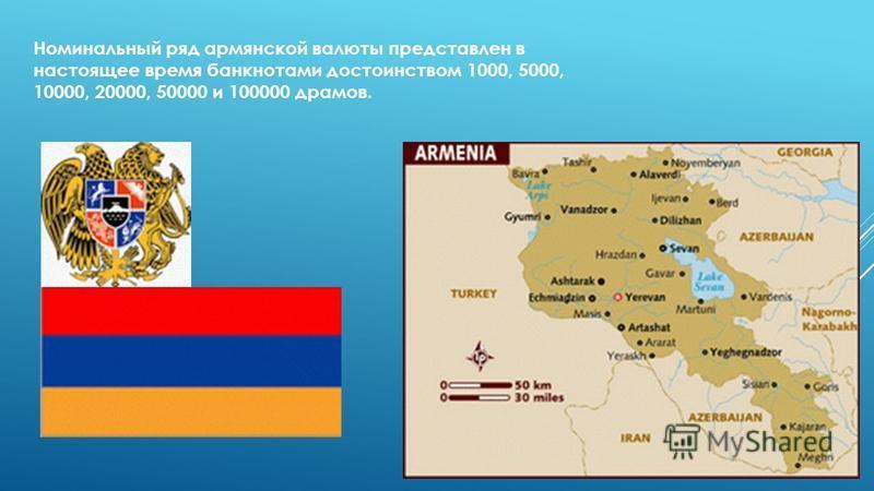 Номинальный ряд армянской валюты представлен в настоящее время банкнотами достоинством 1000, 5000, 10000, 20000, 50000 и 100000 драмов.