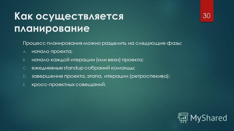 Как осуществляется планирование Процесс планирования можно разделить на следующие фазы: A. начало проекта; B. начало каждой итерации (или вехи) проекта; C. ежедневные standup собраний команды; D. завершение проекта, этапа, итерации (ретроспекива); E.