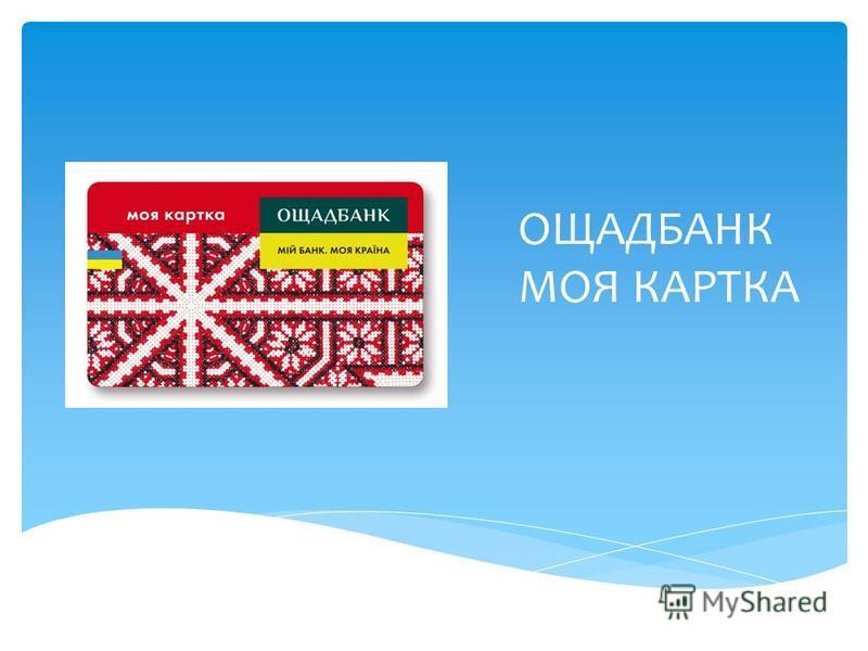 ОЩАДБАНК МОЯ КАРТКА