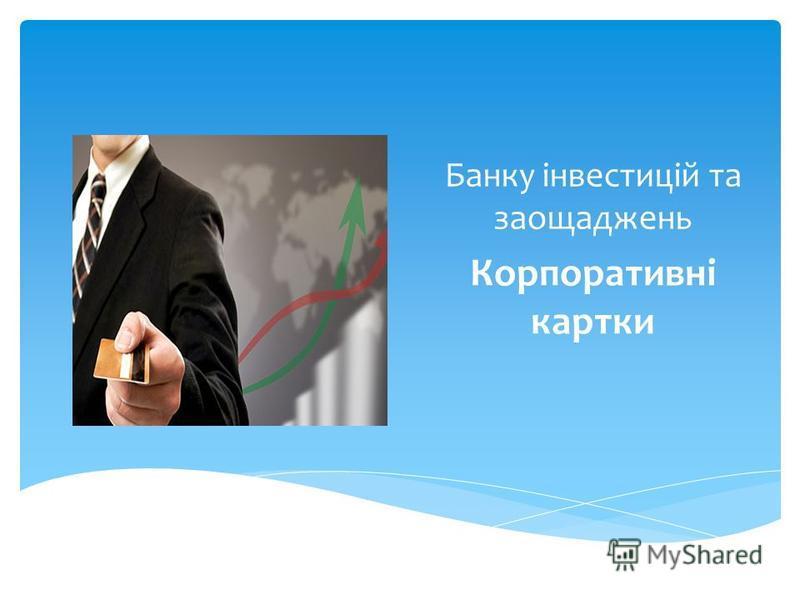 Банку інвестицій та заощаджень Корпоративні картки