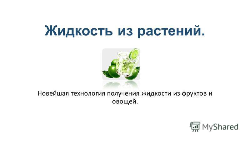 Жидкость из растений. Новейшая технология получения жидкости из фруктов и овощей.