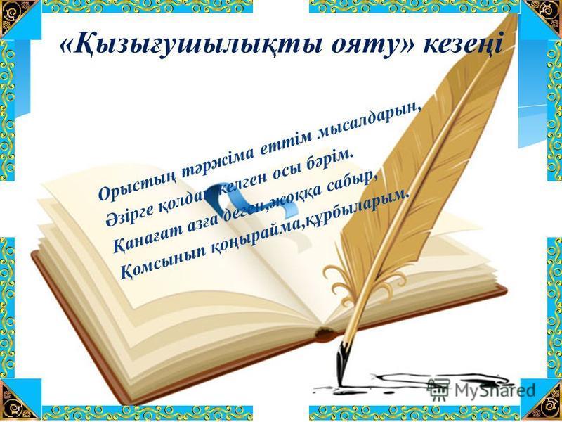 «Қызығушылықты ояту» кезеңі Орыстың тәржіма еттім мысалдарын, Әзірге қолдан келген осы бәрім. Қанағат азға деген,жоққа сабыр, Қомсынып қоңырайма,құрбыларым.