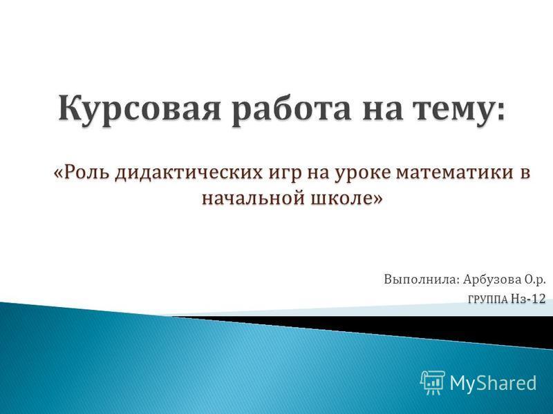 Презентация математики начальной школе онлайн русскому