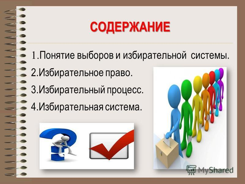 СОДЕРЖАНИЕ 1. Понятие выборов и избирательной системы. 2. Избирательное право. 3. Избирательный процесс. 4. Избирательная система.