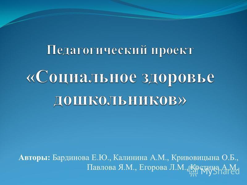 Авторы: Бардинова Е.Ю., Калинина А.М., Кривовицына О.Б., Павлова Я.М., Егорова Л.М., Костина А.М.