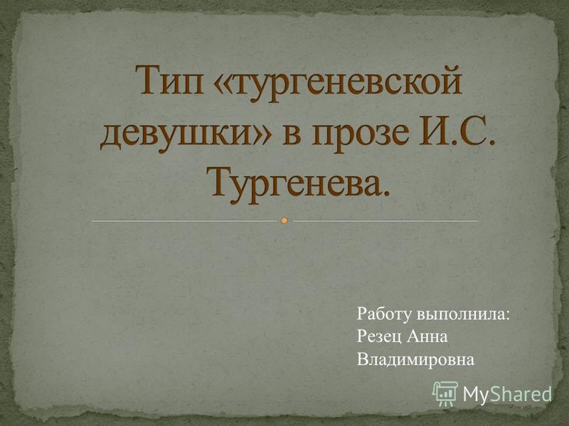 Работу выполнила: Резец Анна Владимировна