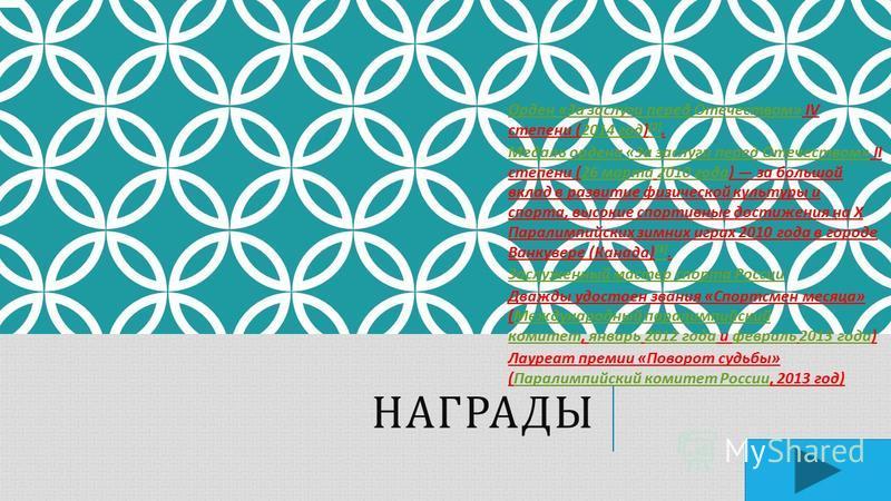 БИОГРАФИЯ Роман Александрович Петушков (род. 18 февраля 1978 года, Москва [1] ) российский спортсмен, единственный шестикратный параолимпийский чемпион (в рамках одних игр) за всю историю параолимпийских игр (на играх в Сочи в 2014 году), двукратный