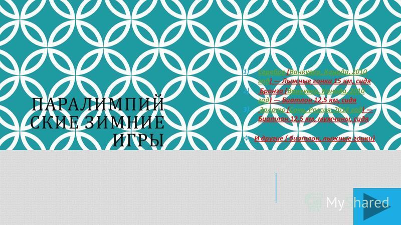 НАГРАДЫ Орден «За заслуги перед Отечеством»Орден «За заслуги перед Отечеством» IV степени (2014 год) [2].2014 год [2] Медаль ордена «За заслуги перед Отечеством»Медаль ордена «За заслуги перед Отечеством» II степени (26 марта 2010 года) за большой вк