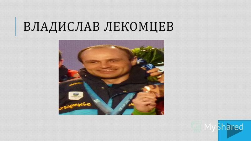 Другие параолимпийские чемпионы