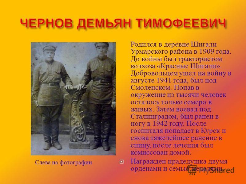 Родился в деревне Шигали Урмарского района в 1909 года. До войны был трактористом колхоза « Красные Шигали ». Добровольцем ушел на войну в августе 1941 года, был под Смоленском. Попав в окружение из тысячи человек осталось только семеро в живых. Зате