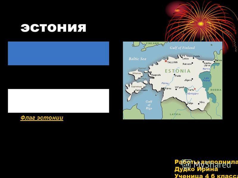 эстония Флаг эстонии Работы выполнила Дудко Ирина Ученица 4 б класса