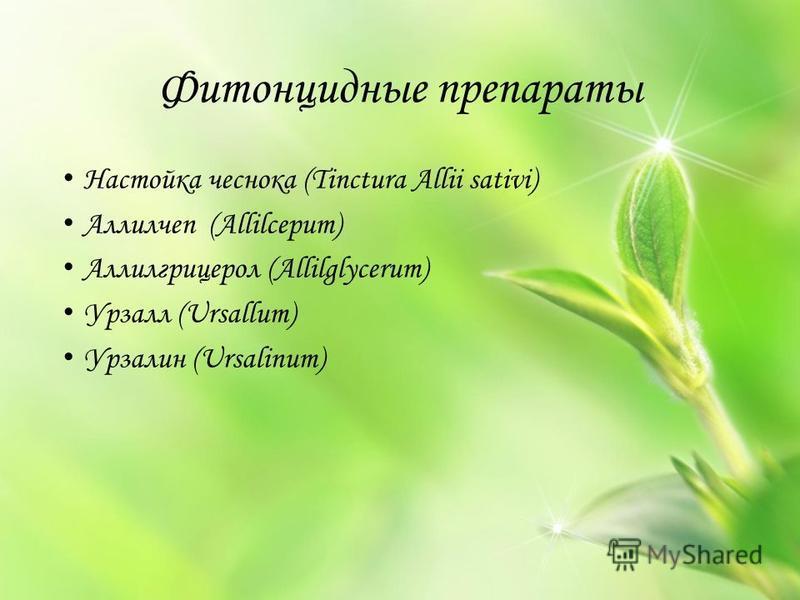 Фитонцидные препараты Настойка чеснока (Tinctura Allii sativi) Аллилчеп (Allilcepum) Аллилгрицерол (Allilglycerum) Урзалл (Ursallum) Урзалин (Ursalinum)