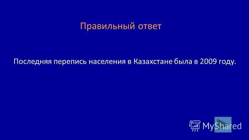 В каком году была последняя перепись населения в Казахстане? Вопрос за 30 баллов