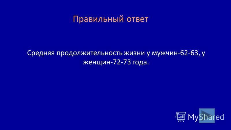 Средняя продолжительность жизни у мужчин и женщин в Казахстане? Вопрос за 30 баллов