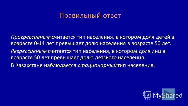 Дайте определение прогрессивному и регрессивному типу населения, и какой тип характерен для Казахстана?
