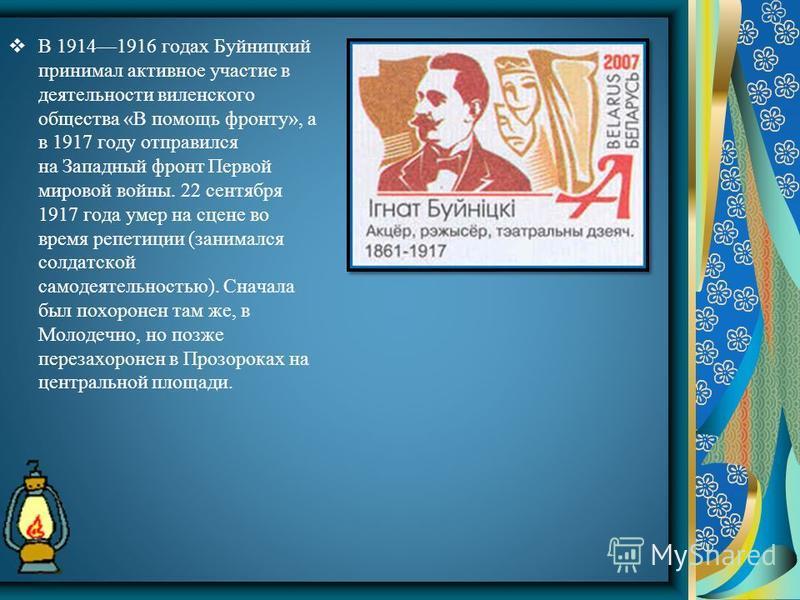 В 19141916 годах Буйницкий принимал активное участие в деятельности виленского общества «В помощь фронту», а в 1917 году отправился на Западный фронт Первой мировой войны. 22 сентября 1917 года умер на сцене во время репетиции (занимался солдатской с