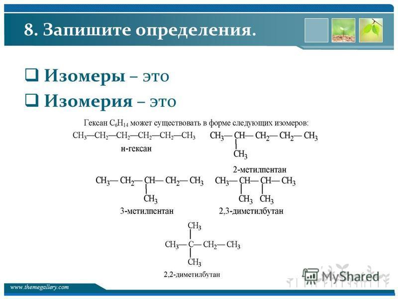 www.themegallery.com 8. Запишите определения. Изомеры – это Изомерия – это