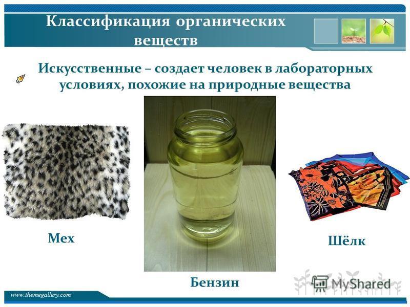 www.themegallery.com Классификация органических веществ Искусственные – создает человек в лабораторных условиях, похожие на природные вещества Мех Бензин Шёлк