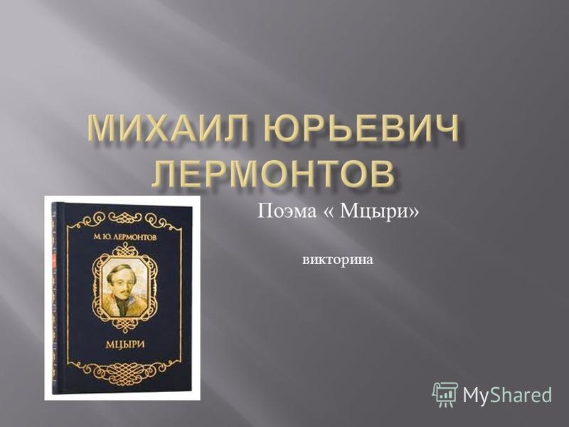 Поэма « Мцыри » викторина