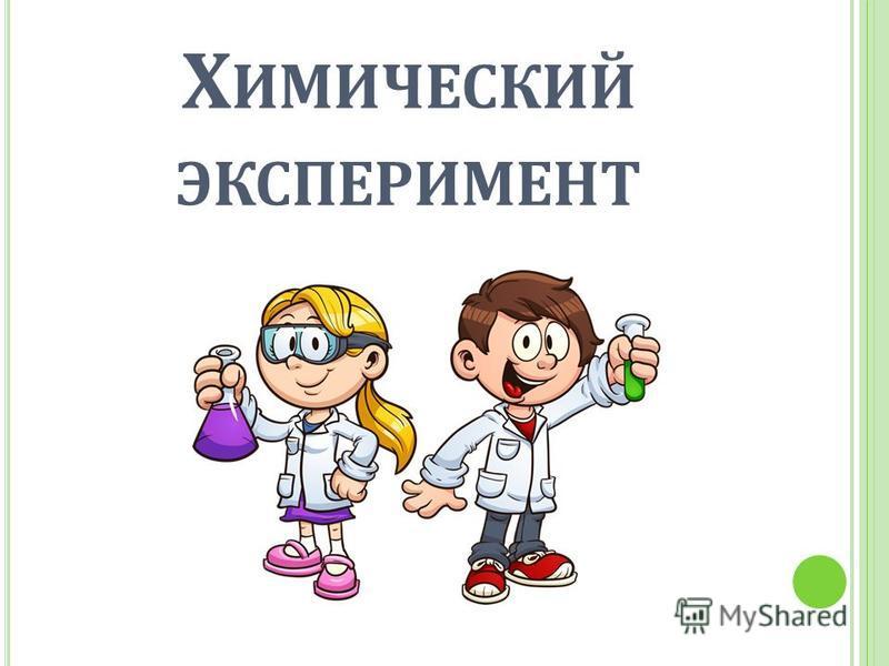 Х ИМИЧЕСКИЙ ЭКСПЕРИМЕНТ