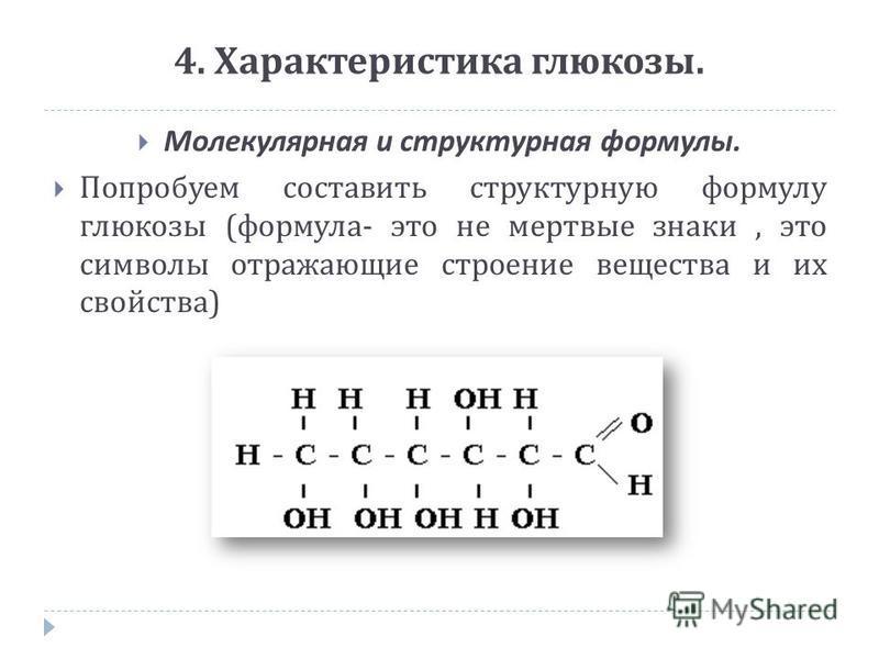 4. Характеристика глюкозы. Молекулярная и структурная формулы. Попробуем составить структурную формулу глюкозы ( формула - это не мертвые знаки, это символы отражающие строение вещества и их свойства )