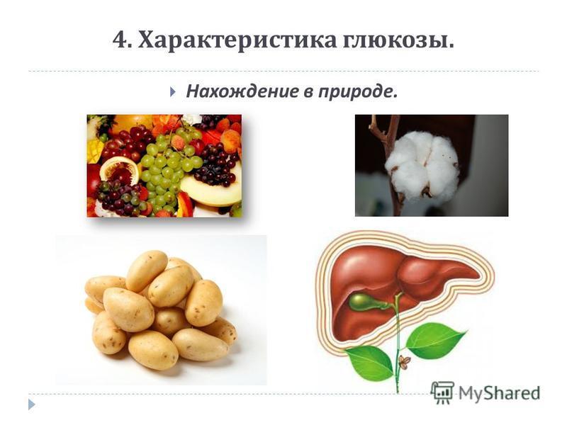 4. Характеристика глюкозы. Нахождение в природе.