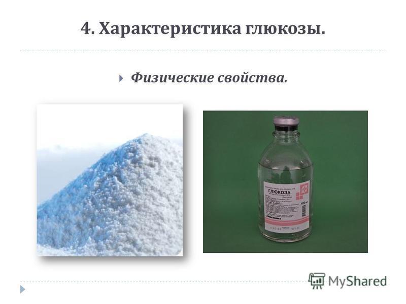 4. Характеристика глюкозы. Физические свойства.