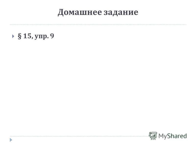 Домашнее задание § 15, упр. 9