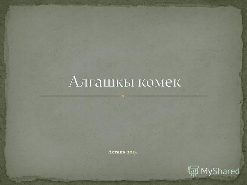 Астана 2015